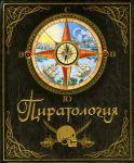Книга Пиратология