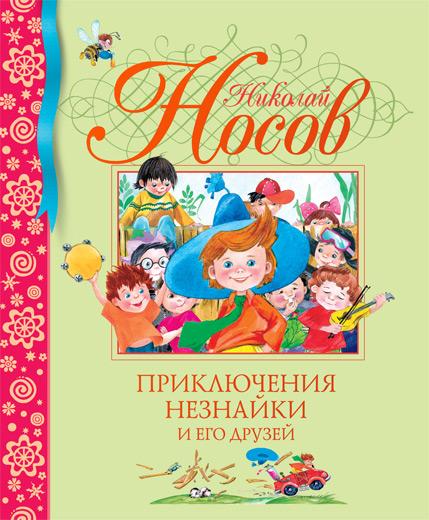 Купить Приключения Незнайки и его друзей, Николай Носов, 978-5-389-00155-8
