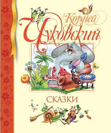Купить Сказки, Корней Чуковский, 978-5-389-00814-4