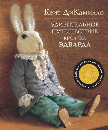 Купить Удивительное путешествие кролика Эдварда, Кейт ДиКамилло, 978-5-389-00021-6