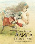 Книга Алиса в Стране чудес (Махаон, твердая)
