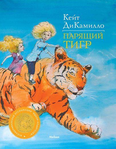 Купить Парящий тигр, Кейт ДиКамилло, 978-5-389-01616-3