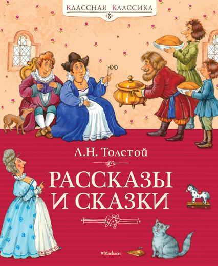 Купить Рассказы и сказки, Лев Толстой, 978-5-389-01716-0