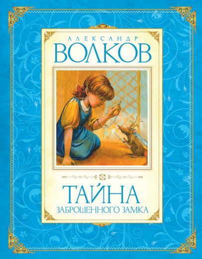 Купить Тайна заброшенного замка, Александр Волков, 978-5-389-01638-5