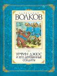 Книга Урфин Джюс и его деревянные солдаты