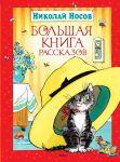 Книга Большая книга рассказов