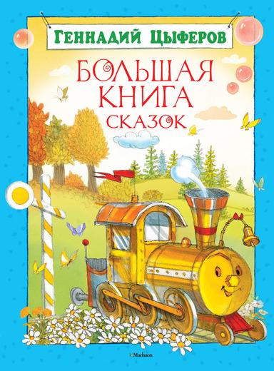 Купить Большая книга сказок, Геннадий Цыферов, 978-5-389-01845-7