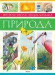 Книга Природа. Интерактивная энциклопедия