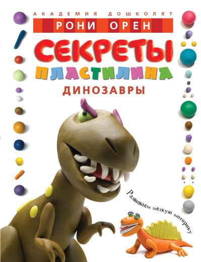 Купить Секреты пластилина. Динозавры, Рони Орен, 978-5-389-01912-6