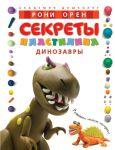 Книга Секреты пластилина. Динозавры
