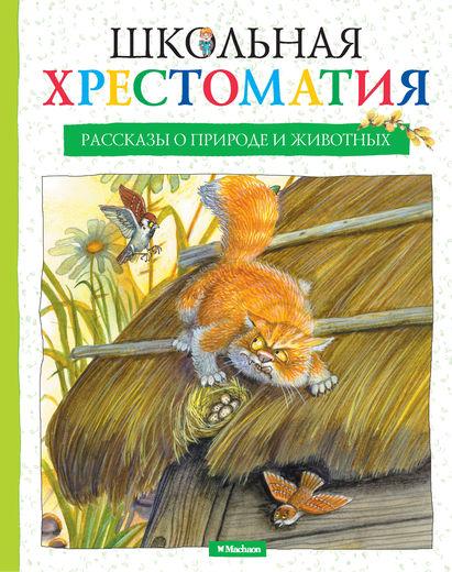 Купить Школьная хрестоматия. Рассказы о природе и животных, 978-5-389-02205-8