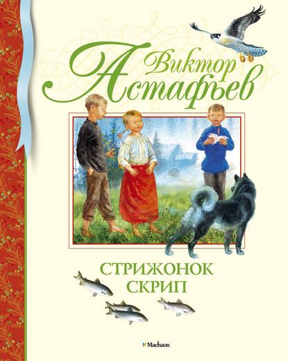 Купить Стрижонок Скрип, Виктор Астафьев, 978-5-389-01980-5