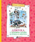 Книга Девочка, с которой детям не разрешали водиться