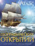 Книга Иллюстрированный атлас географических открытий