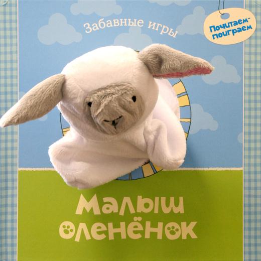 Малыш оленёнок, Татьяна Никольская, 978-5-389-03181-4  - купить со скидкой
