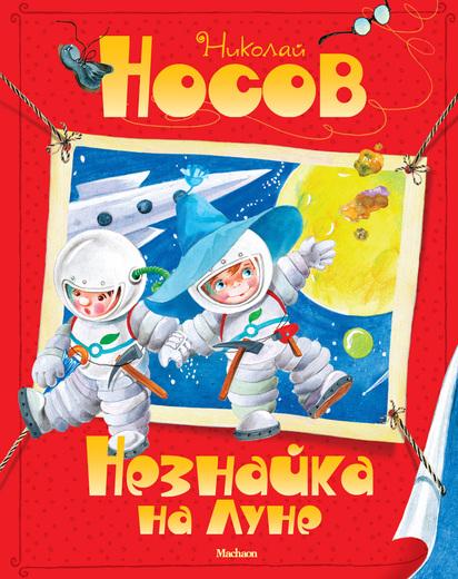 Купить Незнайка на Луне, Николай Носов, 978-5-389-03552-2
