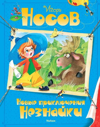Купить Новые приключения Незнайки, Игорь Носов, 978-5-389-03554-6