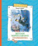 Книга Весёлое мореплавание Солнышкина