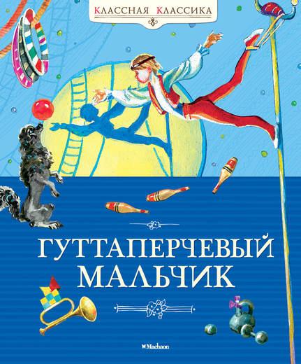 Купить Гуттаперчевый мальчик, Дмитрий Григорович, 978-5-389-03672-7