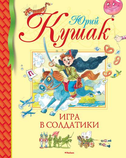 Купить Игра в солдатики, Юрий Кушак, 978-5-389-04799-0