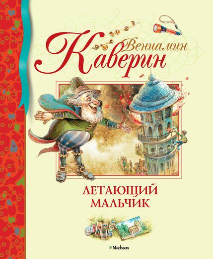 Купить Летающий мальчик, Вениамин Каверин, 978-5-389-03676-5