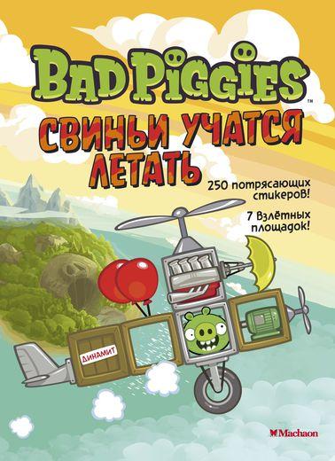 Купить Angry Birds. Bad Piggies. Свиньи учатся летать. Книга со стикерами, 978-5-389-05596-4