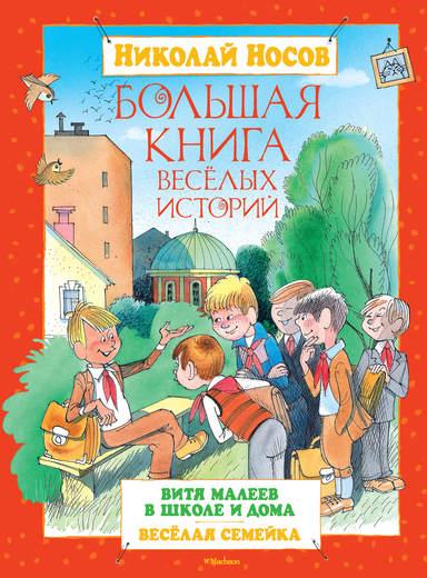 Купить Большая книга весёлых историй, Николай Носов, 978-5-389-05423-3