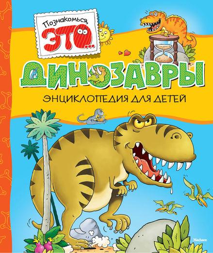 Купить Динозавры, 978-5-389-05236-9