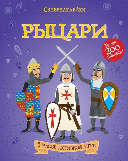 Купить Рыцари, 978-5-389-05444-8