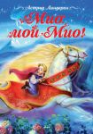Книга Мио, мой Мио!