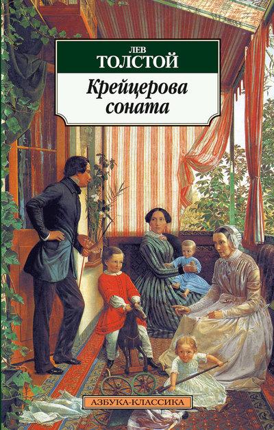 Купить Крейцерова соната, Лев Толстой, 978-5-389-02939-2