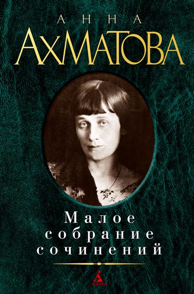 Купить Малое собрание сочинений, Анна Ахматова, 978-5-389-02947-7