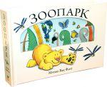 Книга Зоопарк
