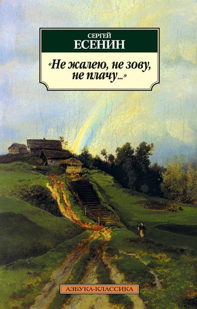 Купить Не жалею, не зову, не плачу..., Сергей Есенин, 978-5-389-03265-1