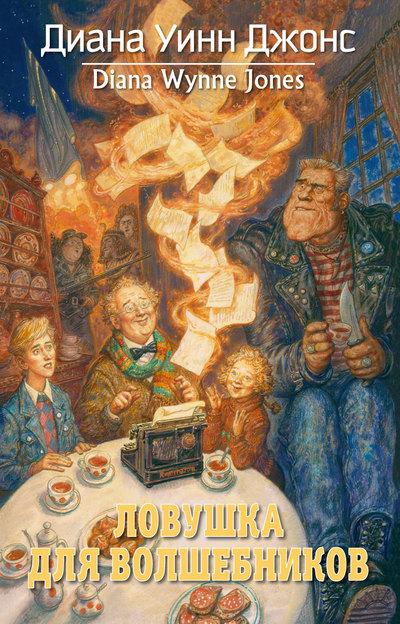 Купить Ловушка для волшебников, Диана Уинн Джонс, 978-5-389-04327-5