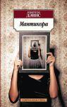 Книга Мантикора