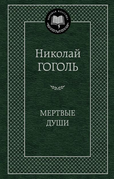 Купить Мертвые души, Николай Гоголь, 978-5-389-04731-0