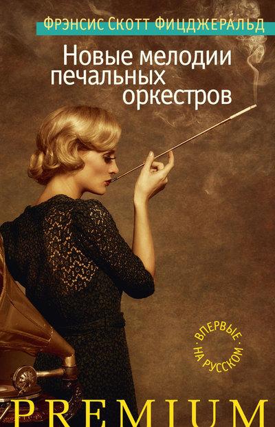 Купить Новые мелодии печальных оркестров, Фрэнсис Скотт Фицджеральд, 978-5-389-04574-3
