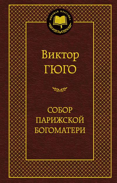 Купить Собор Парижской Богоматери, Виктор Гюго, 978-5-389-04726-6