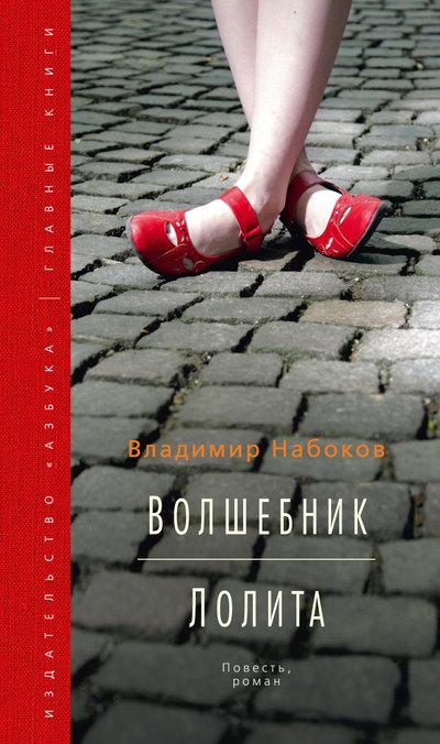 Купить Волшебник. Лолита, Владимир Набоков, 978-5-389-04524-8