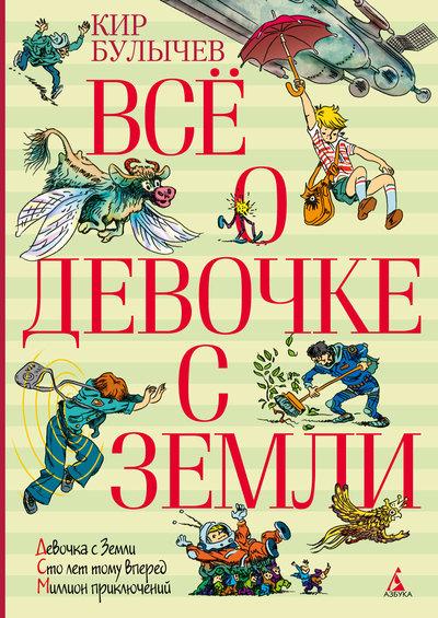 Купить Всё о девочке с Земли, Кир Булычев, 978-5-389-04709-9