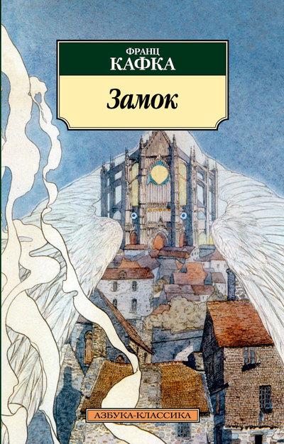 Купить Замок, Франц Кафка, 978-5-389-04816-4