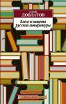 Книга Блеск и нищета русской литературы