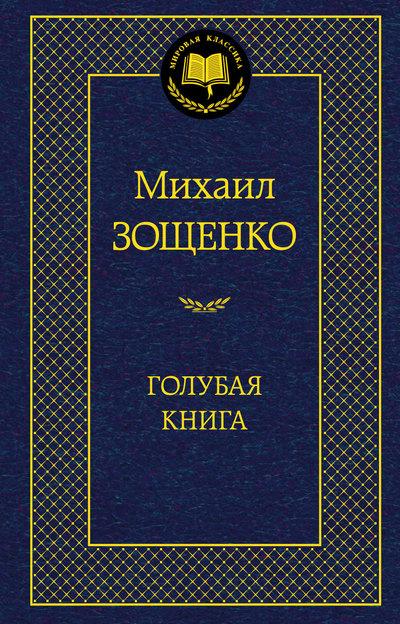 Голубая книга, Михаил Зощенко, 978-5-389-05190-4  - купить со скидкой