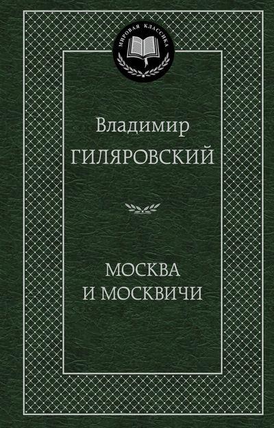 Купить Москва и москвичи, Владимир Гиляровский, 978-5-389-04898-0