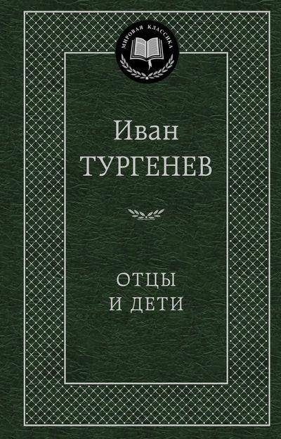 Купить Отцы и дети, Иван Тургенев, 978-5-389-04996-3