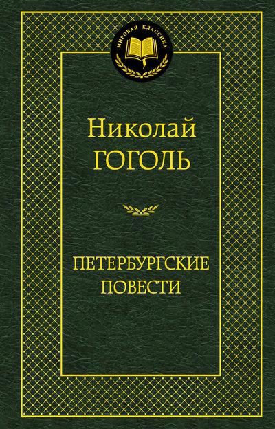 Купить Петербургские повести, Николай Гоголь, 978-5-389-05224-6