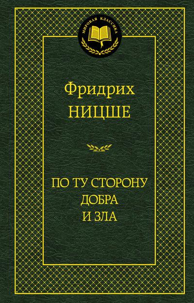 Купить По ту сторону добра и зла, Фридрих Ницше, 978-5-389-05216-1