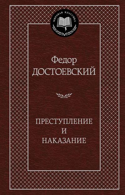 Купить Преступление и наказание, Федор Достоевский, 978-5-389-04926-0
