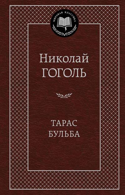 Купить Тарас Бульба, Николай Гоголь, 978-5-389-04899-7